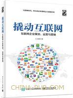 撬动互联网--互联网企业策划、运营与营销(china-pub首发)