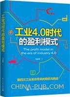 工业4.0时代的盈利模式(china-pub首发)