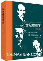 20世纪物理学(第2卷)(精装)