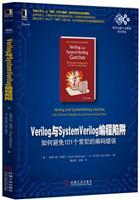 (特价书)Verilog与SystemVerilog编程陷阱:如何避免101个常犯的编码错误
