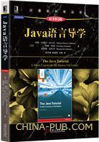 Java语言导学(原书第5版)