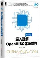 (特价书)深入理解OpenRISC体系结构