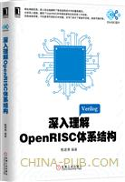 (www.wusong999.com)深入理解OpenRISC体系结构