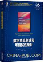 (特价书)数字系统测试和可测试性设计