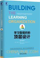 学习型组织的顶层设计(原书第3版)(china-pub首发)
