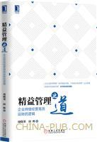 精益管理之道:企业持续经营高效运转的逻辑(china-pub首发)