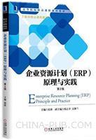 企业资源计划(ERP)原理与实践 (第2版)