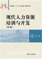 现代人力资源培训与开发(第2版)