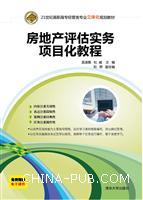 房地产评估实务项目化教程