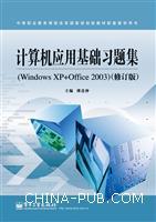 计算机应用基础习题集(Windows XP+Office 2003)(修订版)