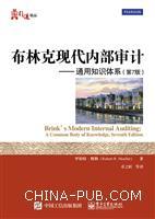 布林克现代内部审计:通用知识体系(第7版)
