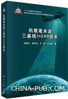 机载毫米波三基线InSAR技术