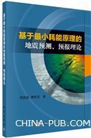 基于最小耗能原理的地震预测、预报理论[按需印刷]