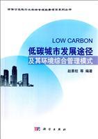 低碳城市发展途径及其环境综合管理模式