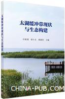 太湖缓冲带现状与生态构建