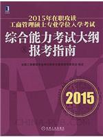 (特价书)2015年在职攻读工商管理硕士专业学位入学考试综合能力考试大纲及报考指南