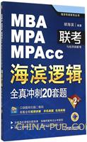 MBA/MPA/MPAcc联考与经济类联考・海滨逻辑:全真冲刺20套题(第2版)