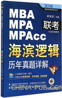 2016MBA/MPA/MPAcc联考与经济类联考・海滨逻辑:历年真题详解(第2版)