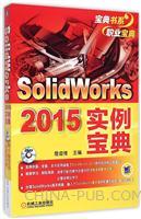 SolidWorks 2015实例宝典