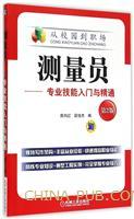 测量员――专业技能入门与精通(第2版)