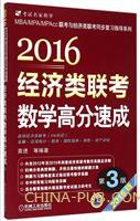 2016经济类联考数学高分速成(第3版)