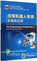 点焊机器人系统及编程应用