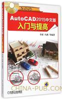 AutoCAD 2015中文版入门与提高