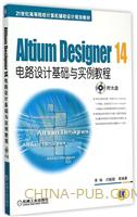 Altium Designer 14电路设计基础与实例教程