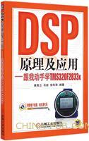 DSP原理及应用――跟我动手学TMS320F2833x