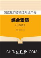 国家教师资格证考试用书      综合素质(小学版)