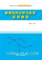 数据结构分析与应用实用教程