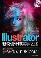 Illustrator 新锐设计师高手之路