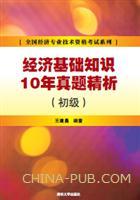 经济基础知识10年真题精析(初级)