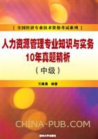 人力资源管理专业知识与实务10年真题精析(中级)