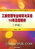 工商管理专业知识与实务10年真题精析(中级)