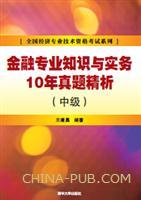 金融专业知识与实务10年真题精析(中级)