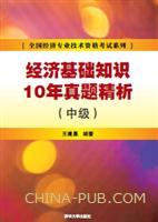 经济基础知识10年真题精析(中级)