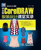 中文版CorelDRAW服装设计课堂实录