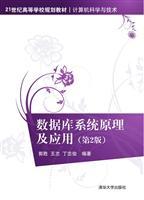 数据库系统原理及应用(第2版)
