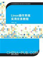 Linux操作系统实用任务教程