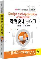 网络设计与应用