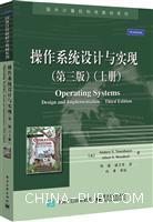 操作系统设计与实现(第三版)(上册)