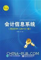 会计信息系统(用友ERP-U8V10.1版)