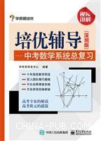 培优辅导――中考数学系统总复习(深圳版)