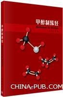甲醇制烯烃