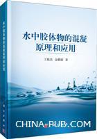 水中胶体物的混凝原理和应用