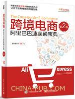 跨境电商――阿里巴巴速卖通宝典(第2版)(china-pub首发)
