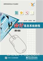 会计信息系统教程(第5版)
