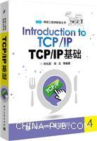 TCP/IP基础