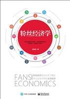 粉丝经济学